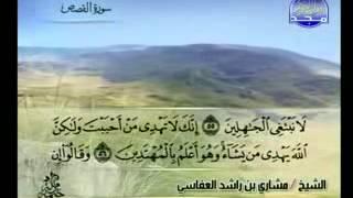 الجـزء العشــرون بـصـوت القــارئ الشيخ  مشاري راشد العفاسى