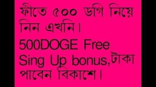 ফীতে ৫০০ ডগি নিয়ে নিন এখনি। 500DOGE Free Sing Up bonus,টাকা পাবেন বিকাশে।