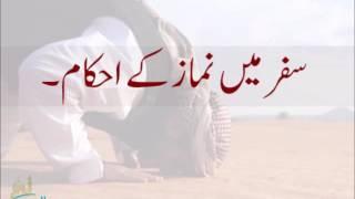 Safar Mein Namaz Kay Ahkam - Mufti Tariq Masood
