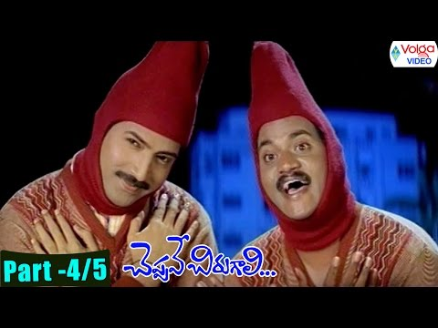 Xxx Mp4 Cheppave Chirugali Movie Parts 4 5 Venu Ashima Bhalla Abhirami Volga Videos 3gp Sex