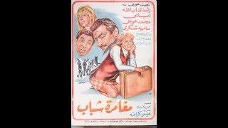 فيلم مغامرة شباب إنتاج 1970  لرشدى اباظه