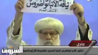 مراسم إختيار بابا الأسكندرية وبطريرك الكرازة المرقسية