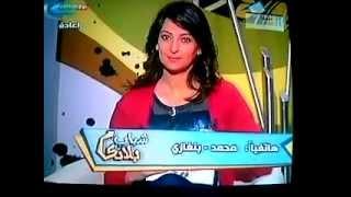 طلب للزواج على التلفاز ليبيا بنغازي