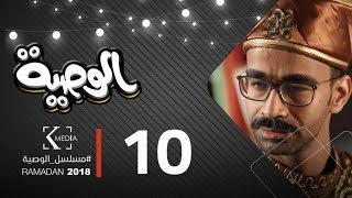 مسلسل الوصية | الحلقة العاشرة | AL Wasseya Episode 10