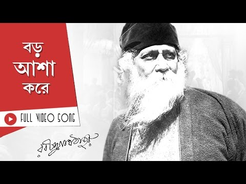 Boro Asha Kore | Rabindra Sangeet | Bengali Movie Songs Video Jukebox