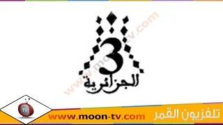 تردد قناة الجزائرية الثالثة Algeria 3 على القمر عرب سات ( بدر)