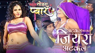 Atkal Atkal Jiyra Atkal - अटकल अटकल जियरा अटकल   Bhojpuri Masala Item song   Vinay Anand Gunjan Pant
