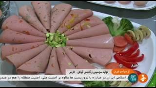 Iran Nopro Food co. made Vegetable Sausage & Kielbasa شركت نوپرو سوسيس و كالباس گياهي ايران
