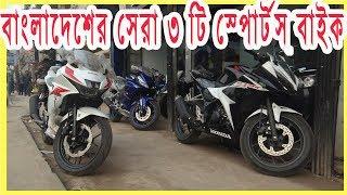 Top 3 Sports Bike In Bd | Sports Bike Price in Bd | Yamaha R15 V3 | Honda CBR150 R | Suzuki GSX-R