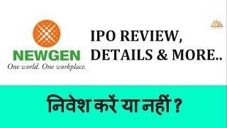 Newgen Software Technologies IPO - हिन्दी विश्लेषण