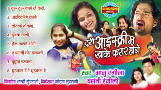 Turi Icecream Khake Farar Hoge Singer Bhanu Rangila & Basanti Rangili Jukebox