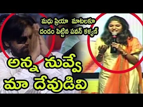 Xxx Mp4 Singer Madhu Priya Emotional Words About Pawan Kalyan At Nela Ticket Audio Launch Ravi Teja 3gp Sex