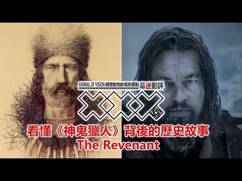 Xxx Mp4 【XXY】 看懂《神鬼獵人》 The Revenant 2015 電影背後的歷史故事 3gp Sex