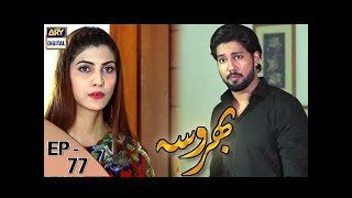 Bharosa Ep 77 uploaded on 24-08-2017 14828 views