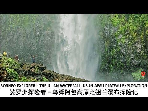 Julan Waterfall Usun Apau Plateau Exploration, Highest Waterfall in Sarawak 乌舜阿包高原之祖兰瀑布探险记