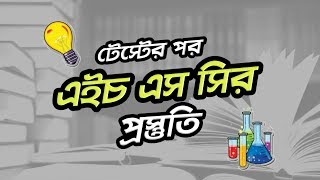 How to prepare for HSC after test exam | Educative Videos BD