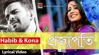 Projapoti || by Habib Wahid, Kona | New Bangla Song 2017 | Lyrical Video | ☢☢ EXCLUSIVE ☢☢