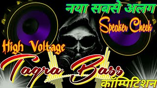 New Danger Killer Full Vibration    Hard Competition Beat 2019    JBL New Competition Dj Remix Song