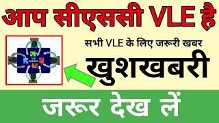 बड़ी खबर:)) VLE अब CSC की सभी सर्विस से earning कर पाएंगे , और CSC के district vle society करेंगे
