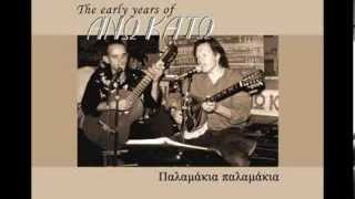 Παλαμάκια παλαμάκια - Palamakia - Ano Kato, the early years