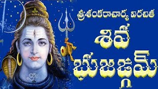 SIVA BHUJANGAM WITH TELUGU LYRICS (SRI SANKARACHARYA)