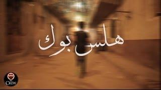 """El-Asater Ft. Nemra 6 - Hals Book l مهرجان هلس بوك """" زرعنا بانجو"""" - الاساطير ونمرة ٦"""