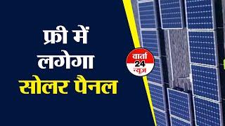 अब Free में लगेगा आपकी छत पर Solar Panel , बस करना होगा ये काम   Free Solar Panel For Your Home.