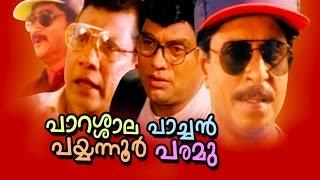 Malayalam Full movie Parassala Pachan Payyannur Paramu | Sreenivasan, jagathy (Comedy Movie)
