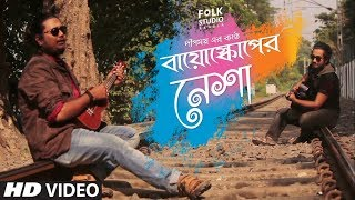 Bioscope er Nesha (Unplugged) ft. Deepmoy | Bappa Mazumder | Bangla Song | Folk Studio Bangla 2018