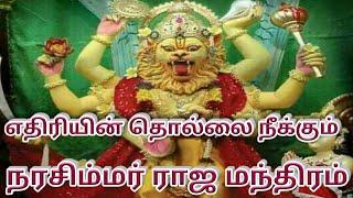 எதிரி தொல்லை நீக்கும் நரசிம்மர் ராஜ மந்திரம்|Maha Manthiralayam|Sithar|siddhar|siththar|சித்தர்கள்