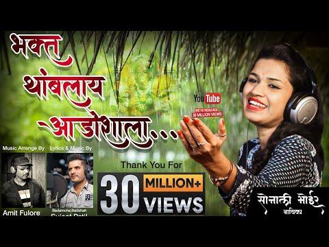 Xxx Mp4 भक्त थांबलाय आडोश्याला सोनाली भोईर New Ekvira Aai Superhit Video Song 3gp Sex