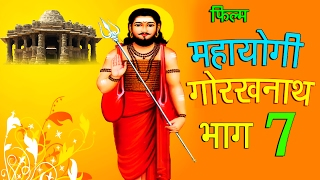 Mahayogi Gorakhnath Episode 7 || महायोगी गोरखनाथ एपिसोड 7 || Pradeep Rohilla || Hindi Full Film