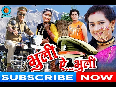 Anjwaal (Garhwali) Movie (2014) | Reviews, Cast & Release ...
