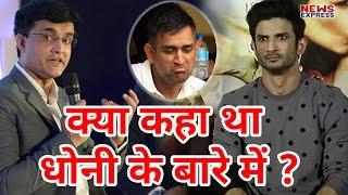 Sushant Singh ने साधा Saurav Ganguly पर निशाना, कहा- अब बोल कर दिखाओ