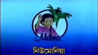 Mina mitho catoon bangla
