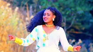 Meaza Yohannes - Siye Bereka | ስየ በረካ - New Ethiopian Music 2017 (Official Video)