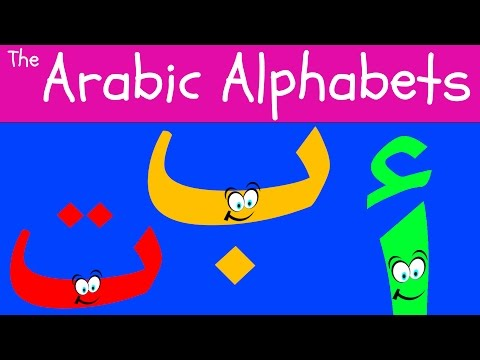 Xxx Mp4 Learning Arabic Alphabets Arabic Alphabets Song For Kids Nasheed 3gp Sex