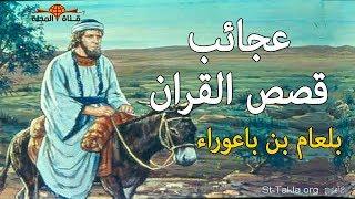 قصة [بلعام بن باعوراء] من اعجب قصص القران الكريم عن اليهود مع نبي الله موسي