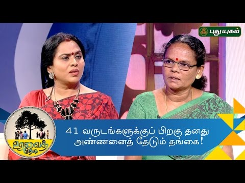 Sister Searches for her brother after 41 years | Uravai Thedi | 28/10/2016  | Puthuyugam TV