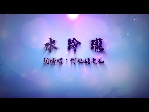 善歌、天音心曲:【水玲瓏】 � �仙姑大仙慈訓 天上調