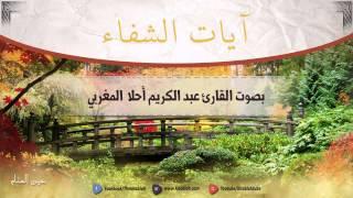 HD الرقية الشرعية : ايات الشفاء من كل داء بإذن الله رب الآرض وسماء