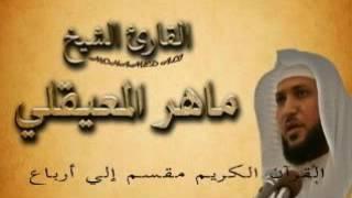 سورة النحل ربع  7 الجزء الرابع عشر إن الله يأمر بالعدل والإحسان آيه 90