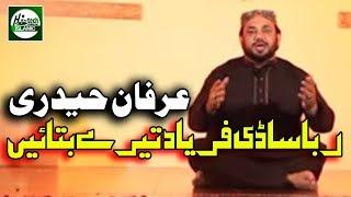 ALHAJ MUHAMMAD IRFAN HAIDRI - RABBA EH SADI FARYAD - OFFICIAL HD VIDEO