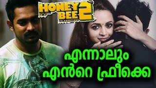 Honey Bee 2 Full Malayalam Movie Review | Asif Ali, Bhavana, Lal
