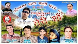 Vinita Dhiyandi | Teri So | Palk Rai | Music Sohan Rahi | PahariWorld Records