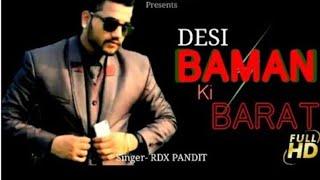 बारात बामण का ले जायेगा | Desi Baman Ki Barat Full Hd Dj Song |New Pandit Song 2109 |New Pandit Song