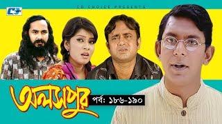 Aloshpur | Episode 186-190 | Chanchal Chowdhury | Bidya Sinha Mim | A Kha Ma Hasan