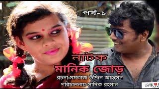 Bangla Comedy Natok Manik Joor Sk Tv Part 1 Full HD 2018 । মানিক জোড়।