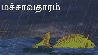 மச்சாவதாரம் | Lord Vishnu Matsya Avatar | Lord Vishnu Tamil Stories