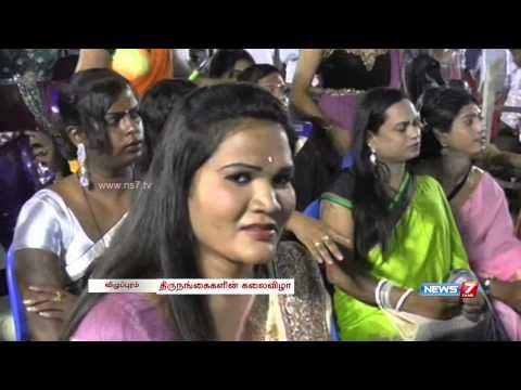 Transgenders throng Villupuram for World Trans Fest